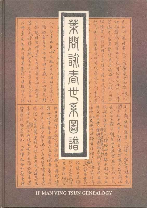 Wing Chun Genealogy book